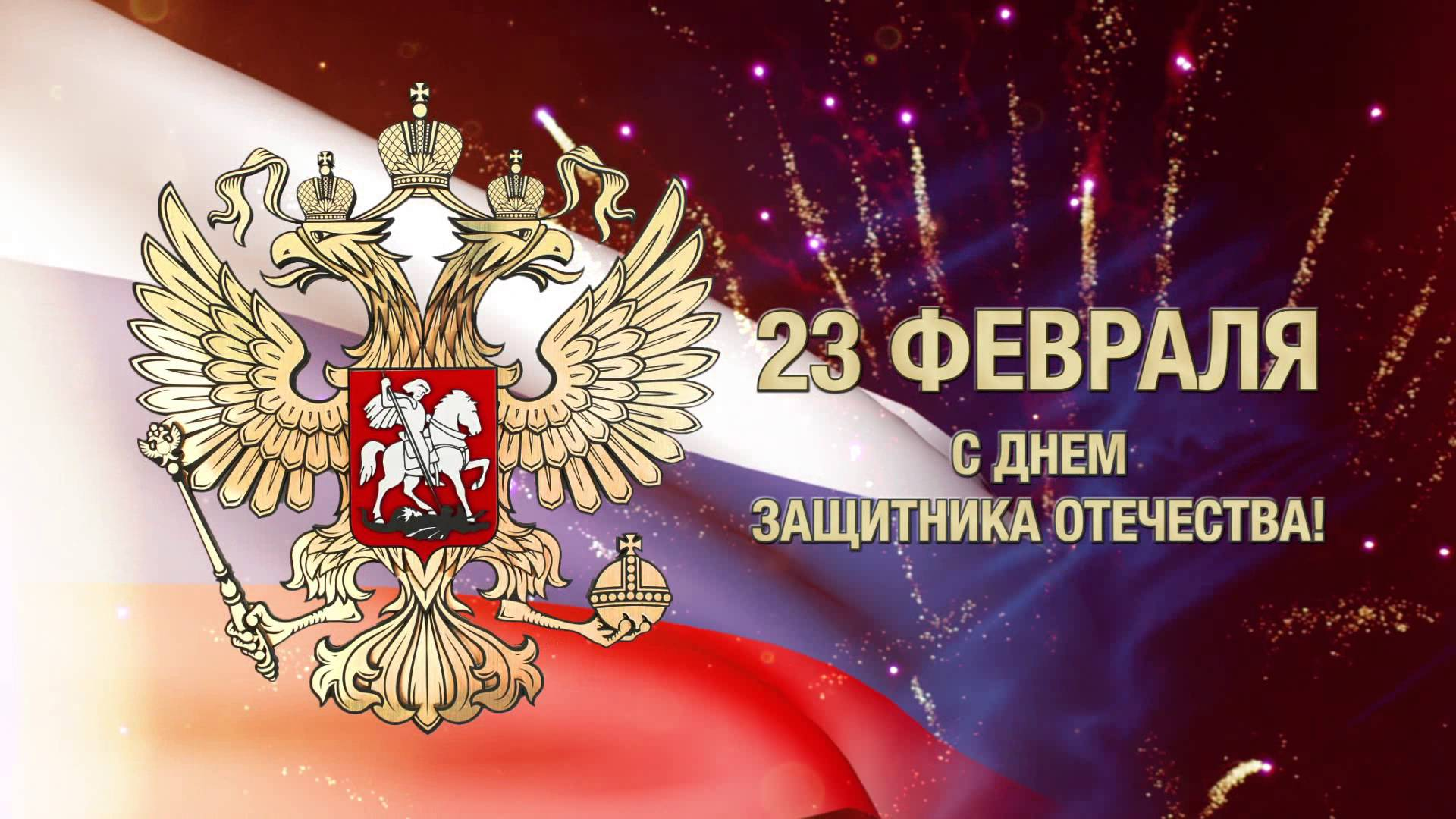 2017games_congratulations_defenders_russia_from_february_23__111669_