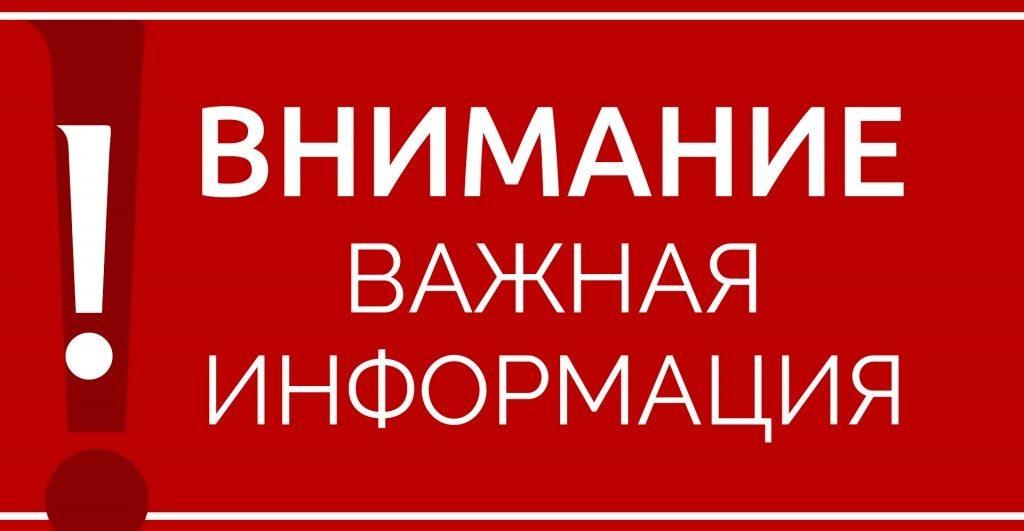 vazhnaya-informatsiya